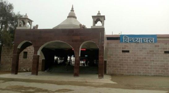 विंध्यवासिनी देवी: श्रद्धालुओं के लिए हेलीकॉप्टर सेवा, आधुनिक रेलवे व बस स्टेशन की सुविधा होगी विकसित